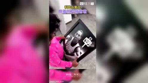 瓦妮莎晒出视频科比小女儿抱着照片喊爸爸,突然感觉心酸