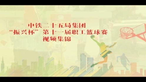 """中铁二十五局""""振兴杯""""第十一届职工篮球赛精彩集锦~1"""