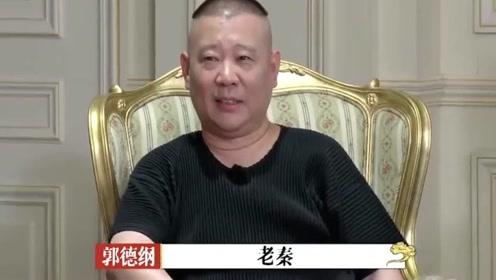 德云斗笑社:老秦太好玩了,郭德纲都喜欢逗他,岳云鹏竟是这里边学历最高的