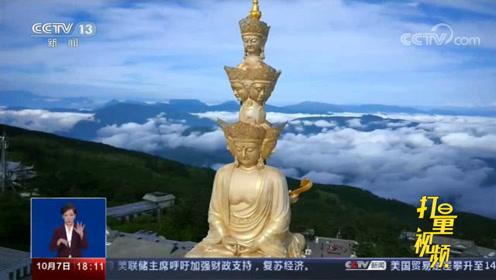 用镜头记录旅行!四川峨眉山成假期热门,游客络绎不绝