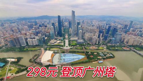 广州的广州塔,站在上面可以俯瞰整个广州市,太壮观了