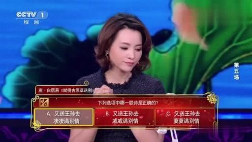 """中国诗词大会:""""凄凄""""与""""萋萋""""中国文学浪漫意思如何区别?"""