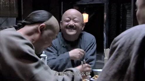 纪晓岚说天间客栈不吉利,和大人升天俩字脱口而出,赶紧捂住嘴