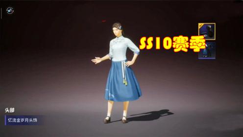 和平精英:SS10新服饰被曝光,民国风格,却引男玩家吐槽!