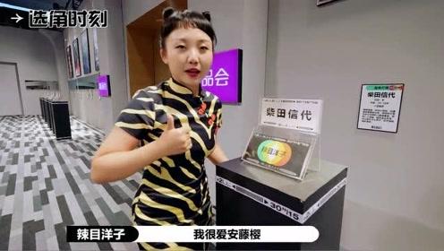 演员请就位:辣目洋子凭借短视频一夜爆红,她的演技让人眼前一亮