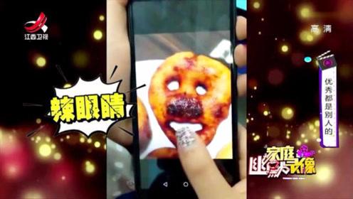 搞笑视频:美女自制的网红笑脸饼,画面堪比恐