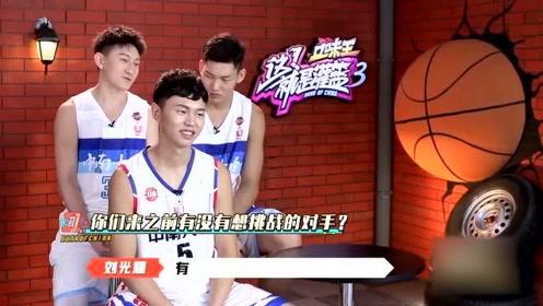 """王仕鹏给张展瑜选的对手是今年CBA总冠军区俊炫,张展瑜:节目组""""针对""""我"""