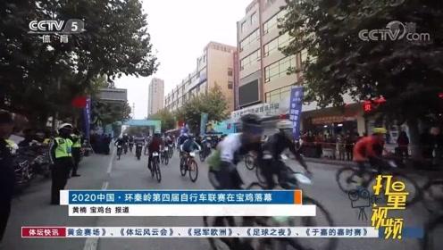 环秦岭第四届自行车联赛在宝鸡落幕