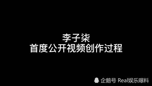 李子柒首度公开视频创作过程,完全来源与生活,不需要任何脚本