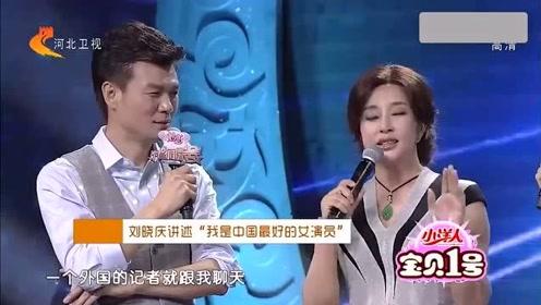 综艺:风华绝代更有情,刘晓庆在当年多火?看完就知道了