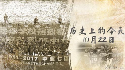 历史上的今天丨恒大7年七连冠,最专业的中超球队?