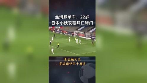 这丝滑踩单车,日本小将堂安律斩获德甲处子球,攻破拜仁大门!