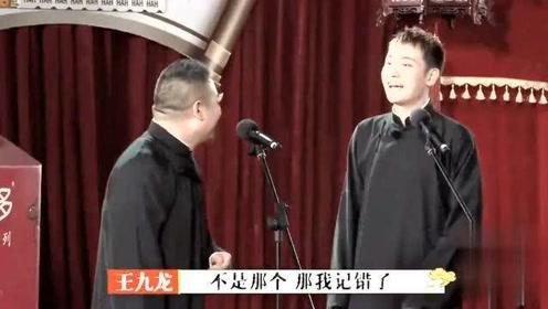 德云斗笑社;王九龙怯场,岳云鹏暖心救场