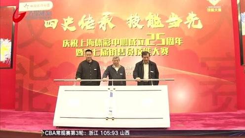 上海体彩中心第七届销售员技能大赛圆满落幕