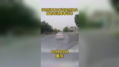 驾考时突然熄火 面包车追尾考试车!