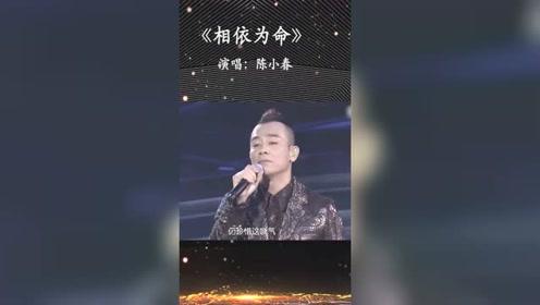 陈小春演唱《相依为命+神啊救救我吧》, 应采儿飞吻示爱,太甜了!
