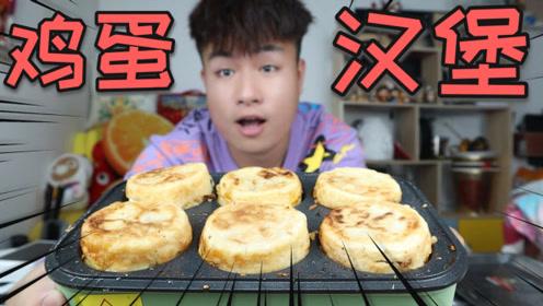 """花104元网购""""鸡蛋汉堡机""""自制爆款美食鸡蛋汉堡,一口气吃了3个"""
