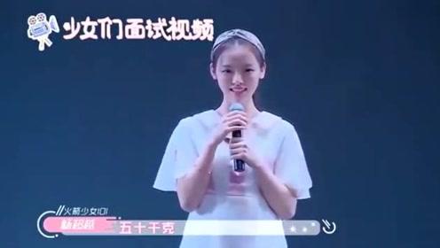 杨超越以前选秀面试视频曝光,那时候的超越俏皮又可爱,还敢一个人跳舞!