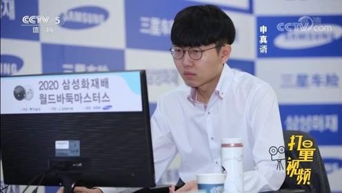 中韩第一人双双晋级三星杯决赛
