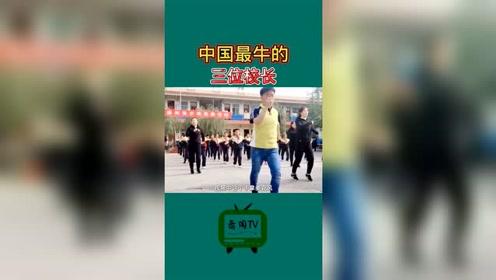 中国最牛的三位校长!