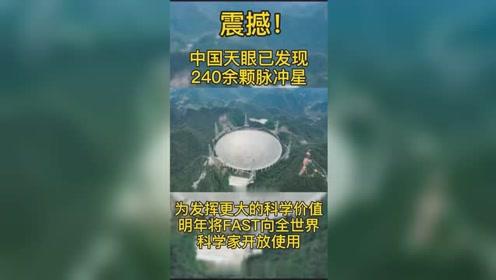 中国天眼明年将向全世界科学家开放使用!