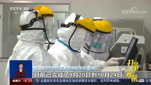 关注!新疆喀什疏附县一工厂可能为此次疫情最早传入点