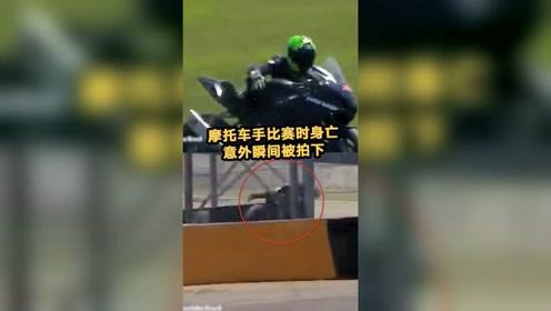 23岁摩托车手比赛时撞护栏当场身亡 生前最后一刻被拍下