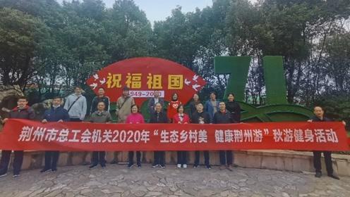 """荆州市总工会机关2020年""""生态乡村美,健康荆州游""""秋游健身活动"""