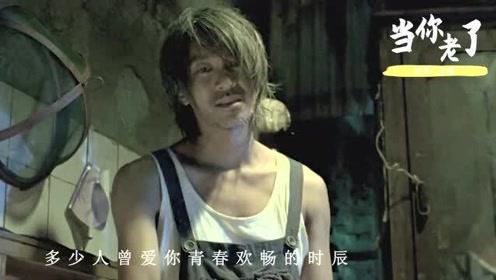 李健这首《当你老了》唱哭了多少人,母爱如山父爱无言,泪奔了