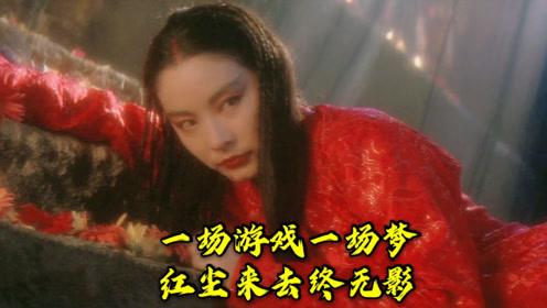 巫启贤成名曲《红尘来去一场梦》,歌声厚重苍凉,让谁听着流泪?
