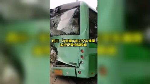 四川水泥罐车追尾公交车致10余人受伤,公交监控记录惊险瞬间