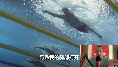经典回顾:德雷塞尔分析100米自由泳水下视频!