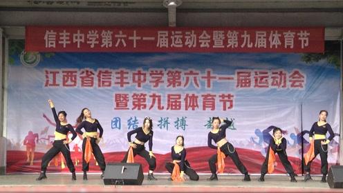 信丰中学第六十一届运动会暨第九届体育节《姐姐们的乘风破浪》