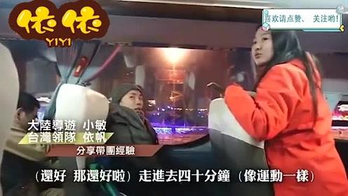 台湾节目:跟团来大陆山西旅游,千万别相信大陆人的路程时间!