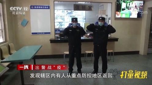 疫情期间,警方利用科技手段精准防控,保护社区群众的安全