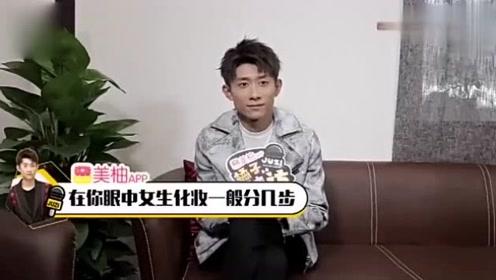 张一山揭秘给王俊凯介绍女朋友事件,真是太搞笑了