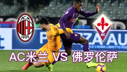 意甲:AC米兰vs佛罗伦萨,AC米兰进球状态火热,佛罗伦萨大门难守