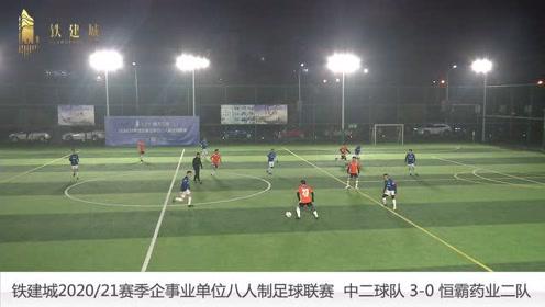 中二球队3-0恒霸药业二队(集锦)