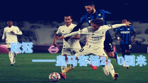 欧冠第四轮,西甲第4对阵意甲第5,11人VS10人,皇马客场2:0国米