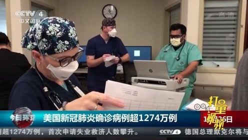美國新冠肺炎確診病例超1274萬例