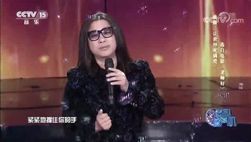 郭峰深情演唱《让世界充满爱》,一开口惊艳众人,震撼心灵