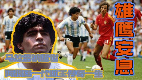 球王马拉多纳逝世,所有体育球迷心中的足球之神,生涯高光集锦