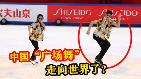 """国际比赛上跳""""广场舞""""?当火遍全球《一剪梅》一响,自己都笑了!"""