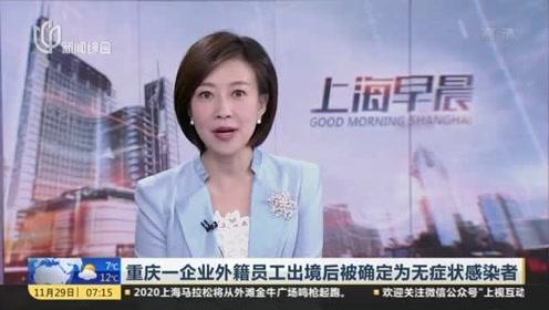 重慶一企業外籍員工出境后被確定為無癥狀感染者