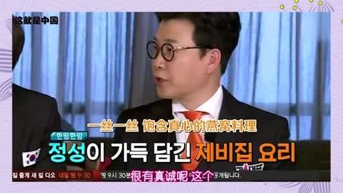韩综:韩国人看到品尝到四川成都的这家美食,都不敢与中国厨师比赛了