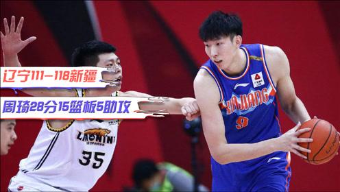 CBA精彩集锦:周琦28+15大号两双,率领新疆胜辽宁