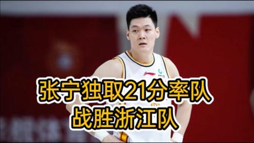 CBA大冷门!头号外援缺席的情况下,张宁独取21分率队战胜浙江队