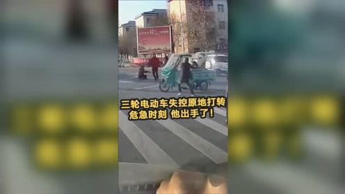 三轮电动车被撞后失控一直原地打转 过路男子一个举动引网友怒赞