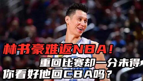 难返NBA!林书豪重回比赛却一分未得,你看好他回CBA吗?