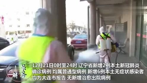 政策解答|辽宁:新增2例本土新冠肺炎确诊病例 6例本土无症状感染者